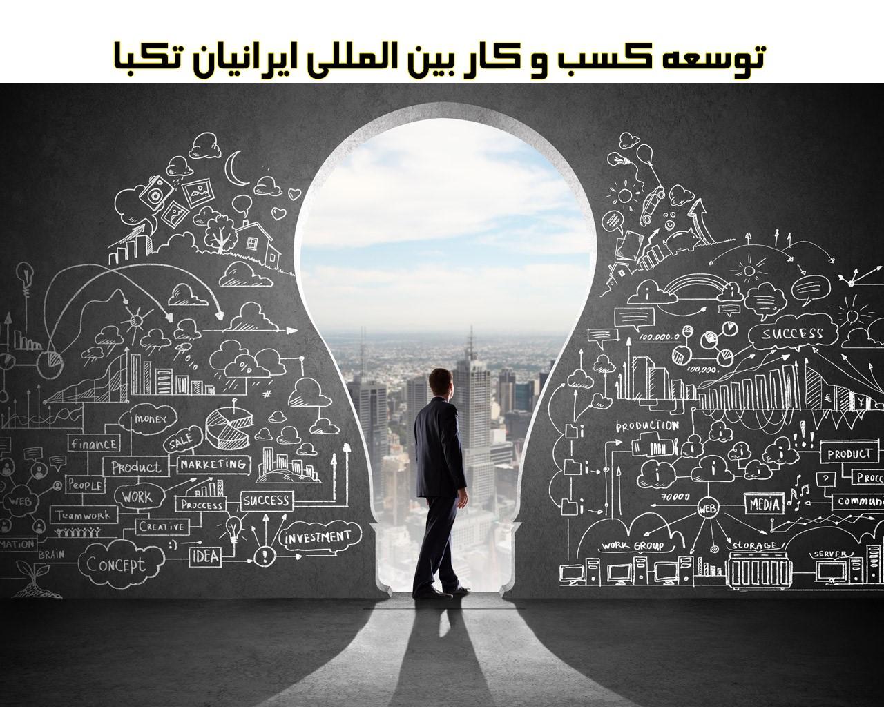 توسعه کسب و کار بین المللی ایرانیان تکبا