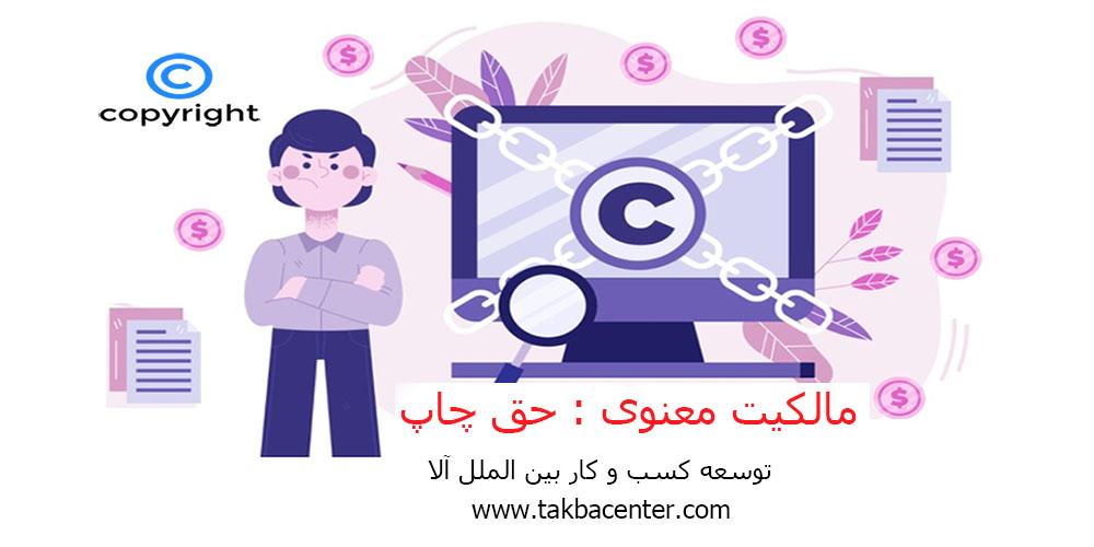 حق چاپ