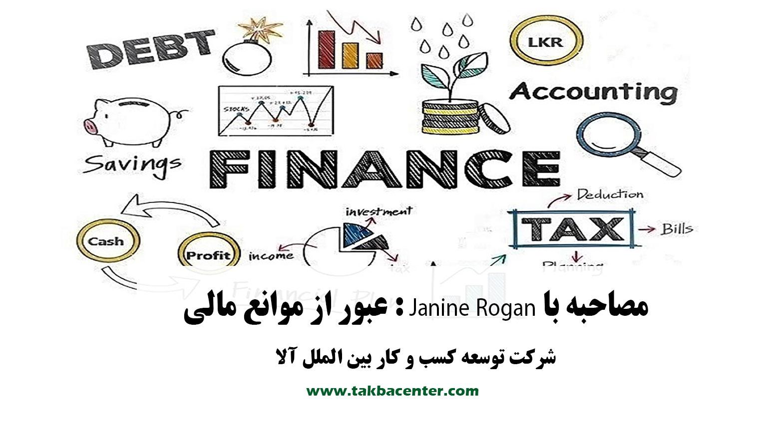 مصاحبه با Janine Rogan : عبور از موانع مالی