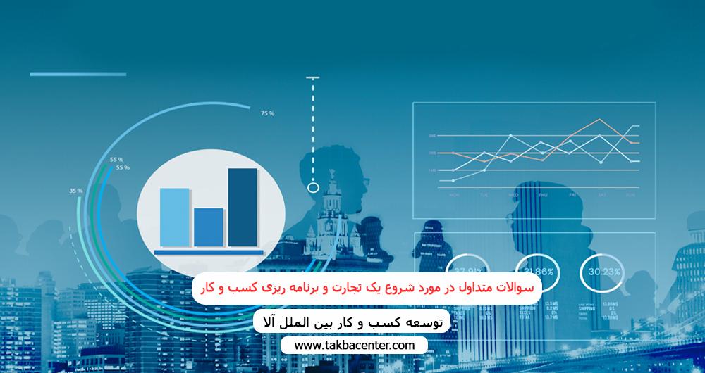 سوالات متداول در مورد شروع یک تجارت و برنامه ریزی کسب و کار