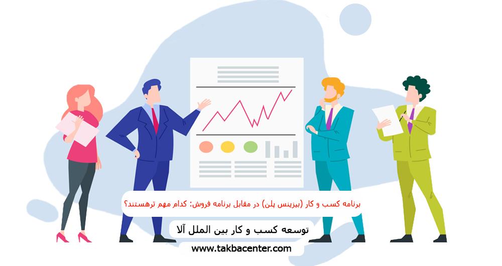 برنامه کسب و کار(بیزینس پلن) در مقابل برنامه فروش : کدام مهم ترهستند؟