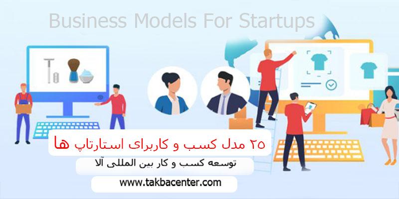 مدل کسب و کار برای استارتاپ ها