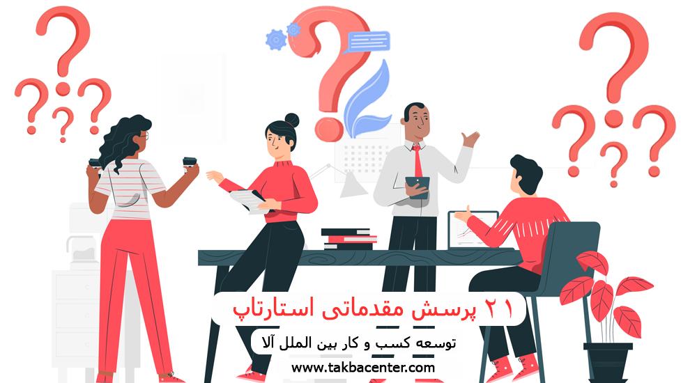 21 پرسش مقدماتی استارتاپ