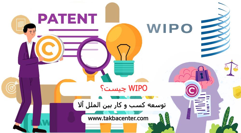 WIPO چیست؟
