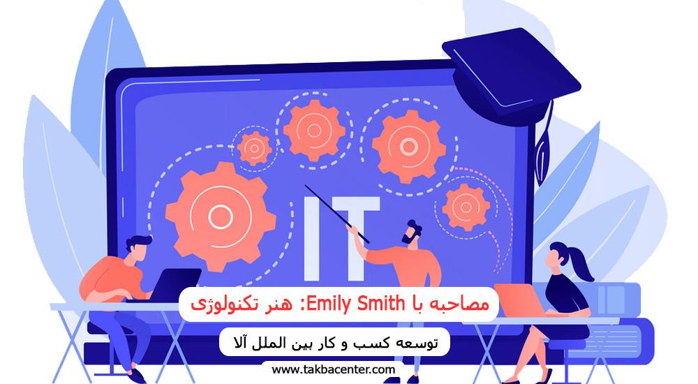 مصاحبه با Emily Smith: هنر تکنولوژی