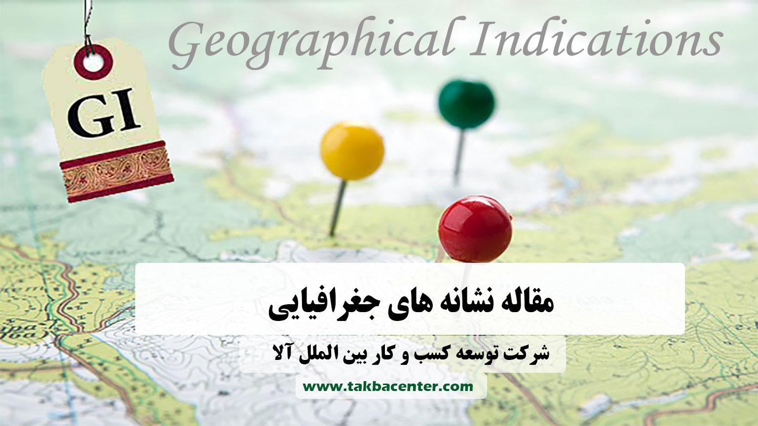 نشانه های جغرافیایی